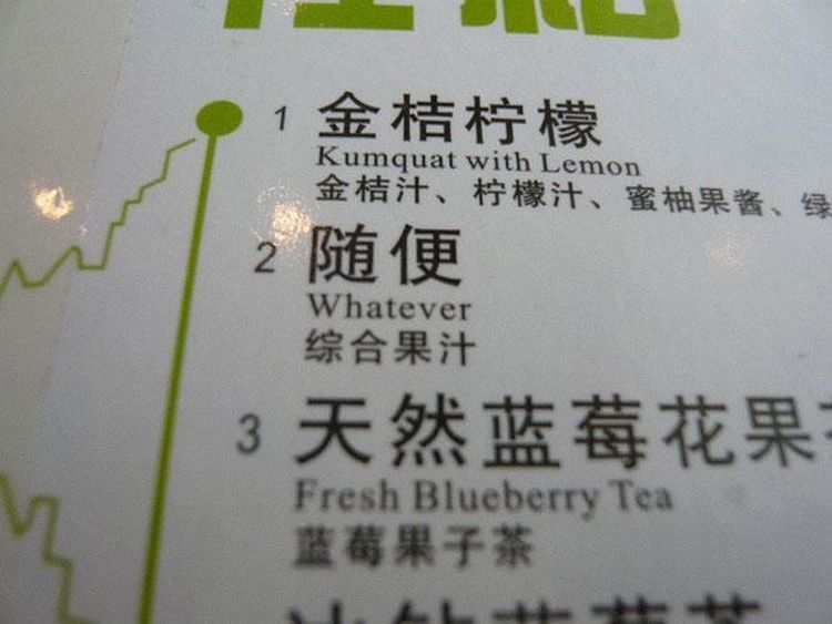 hilarious-chinses-mistranslations (19)