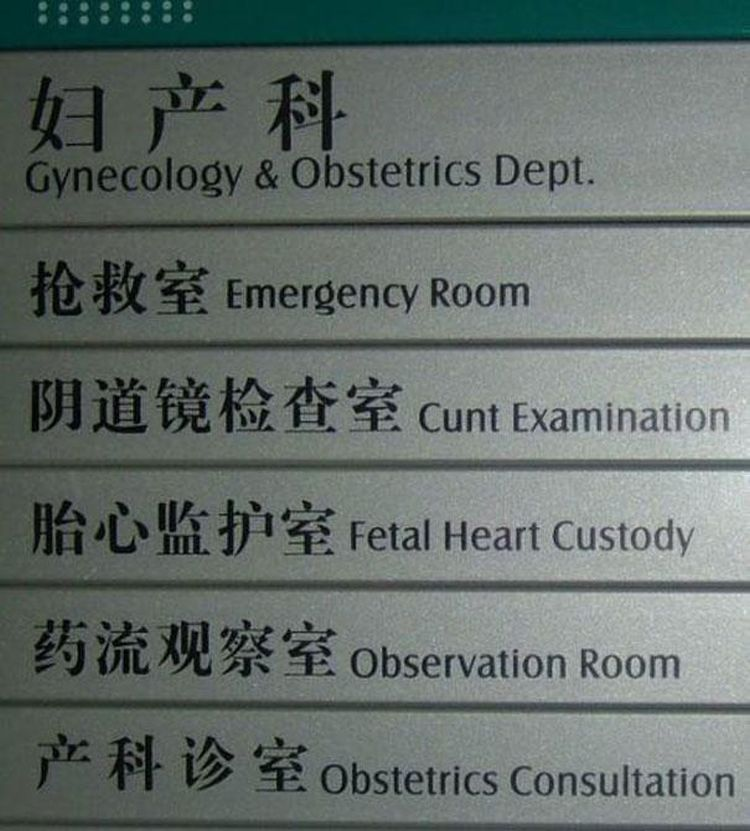 hilarious-chinses-mistranslations (23)