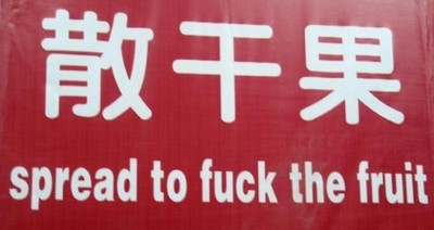 hilarious-chinses-mistranslations (24)