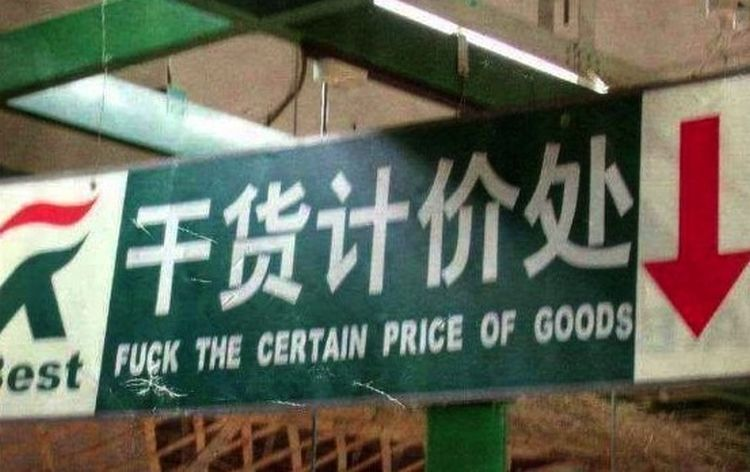 hilarious-chinses-mistranslations (36)